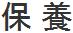 baoyang